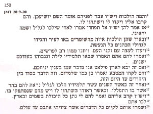 Evagelio Hebreo de Mateo detalle del original